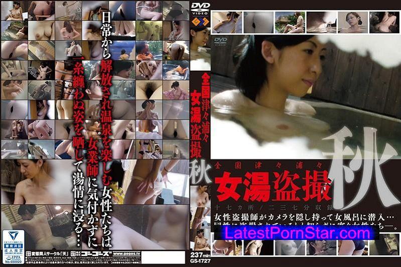[GS-1727] 全国津々浦々 女湯盗撮〜秋〜