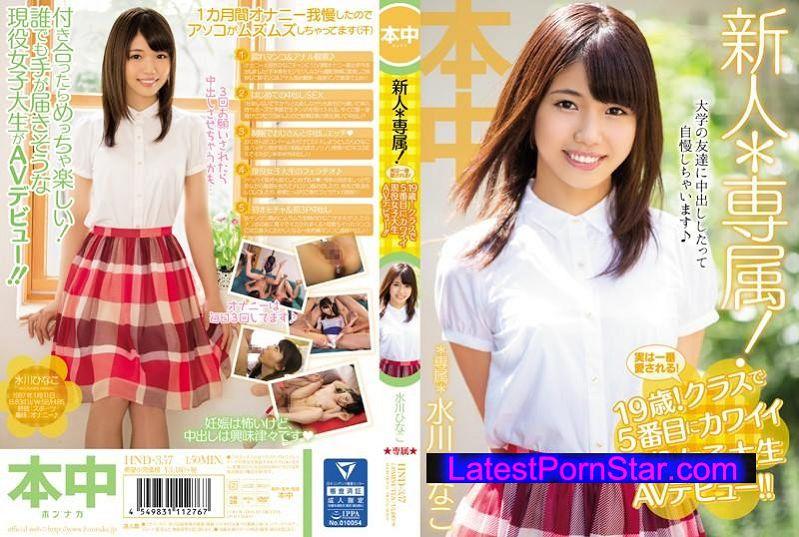 [HND-357] 新人*専属!実は一番愛される!19歳!クラスで5番目にカワイイ現役女子大生AVデビュー!! 水川ひなこ