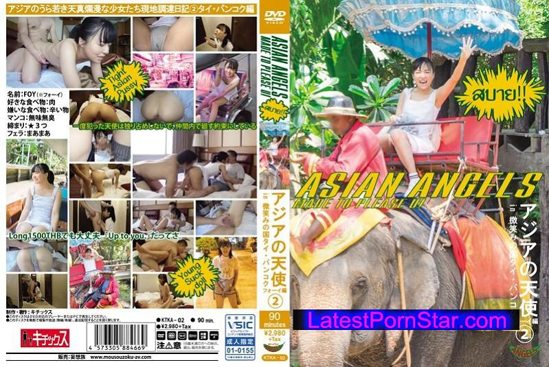 [KTKA-02] アジアの天使 in 微笑みの国タイ・バンコク フォーイ編 2