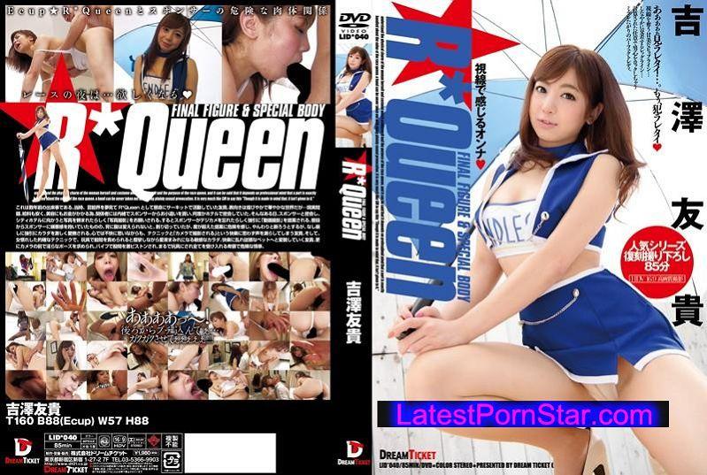 [LID-040] R*Queen 吉澤友貴