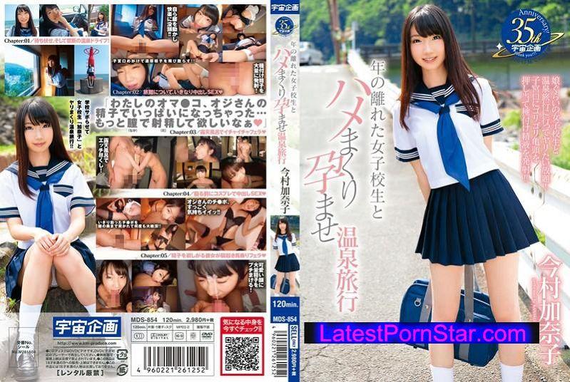 [MDS-854] 年の離れた女子校生とハメまくり孕ませ温泉旅行 今村加奈子
