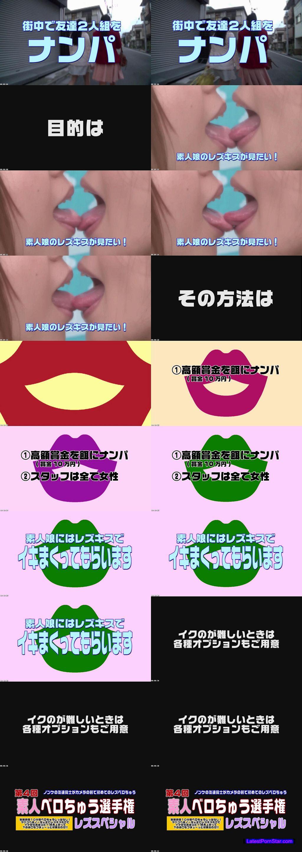 [RCT-919] 第4回 素人ベロちゅう選手権レズスペシャル