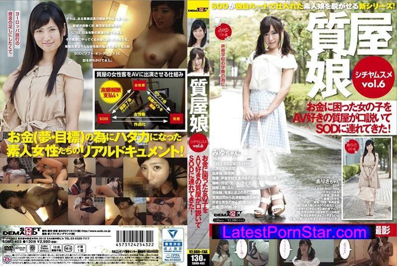 [SDMU-403] 質屋娘Vol.6 お金に困った女の子をAV好きの質屋が口説いてSOD(ソフト・オン・デマンド)に連れてきた!