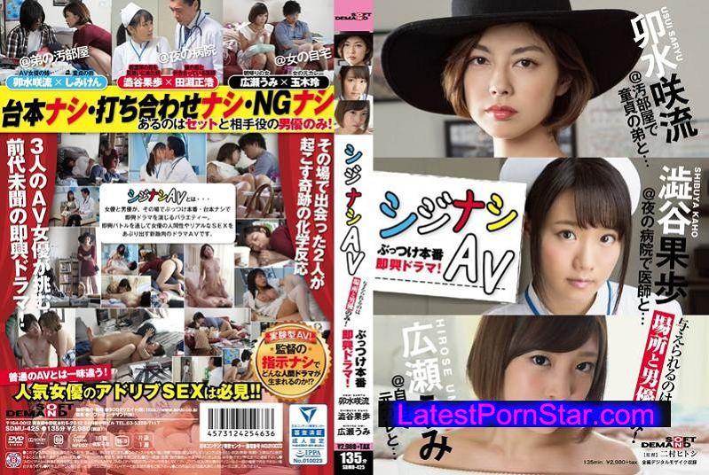 [SDMU-425] シジナシAV 与えられるのは場所と男優のみ!ぶっつけ本番即興ドラマ!
