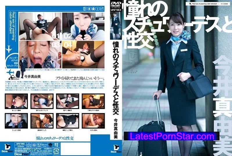 [UFD-063] 憧れのスチュワーデスと性交 今井真由美