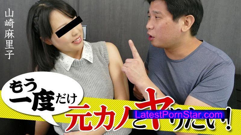 Heyzo 1345 山崎麻里子【やまざきまりこ】 もう一度だけ元カノとヤりたい!