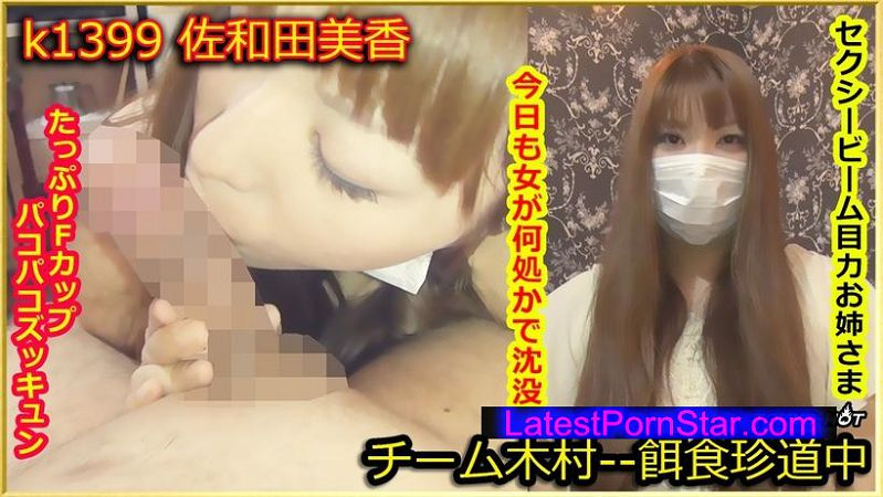 Tokyo Hot k1399 餌食牝