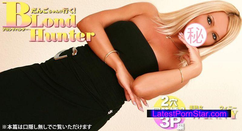 金8天国 1596 だんごちゃんが行く!Blond Hunter 本日の獲物 WINNY / ウィニー