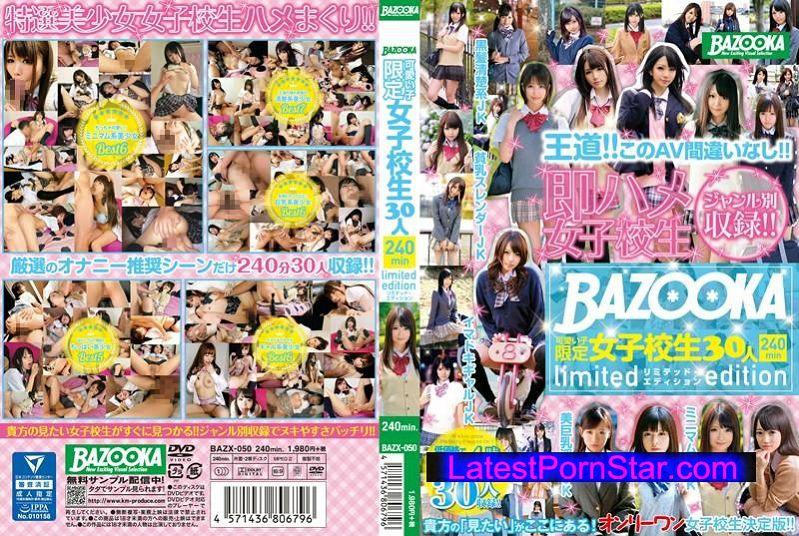 [BAZX-050] BAZOOKA可愛い子限定女子校生30人240min limited edition