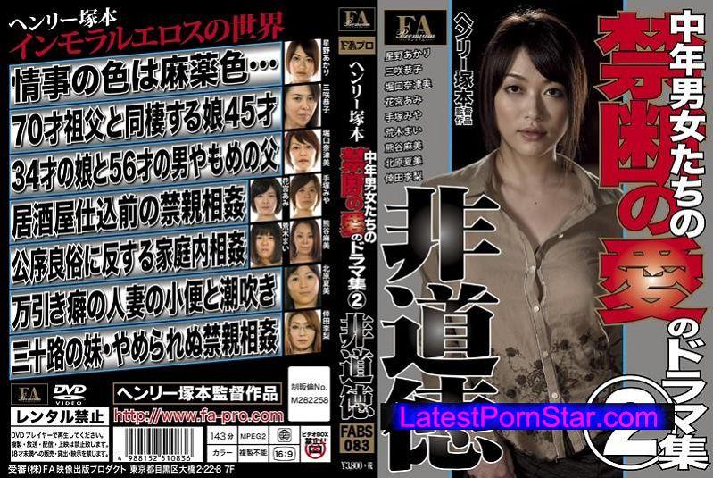 [FABS-083] ヘンリー塚本 中年男女たちの禁断の愛のドラマ集2 非道徳