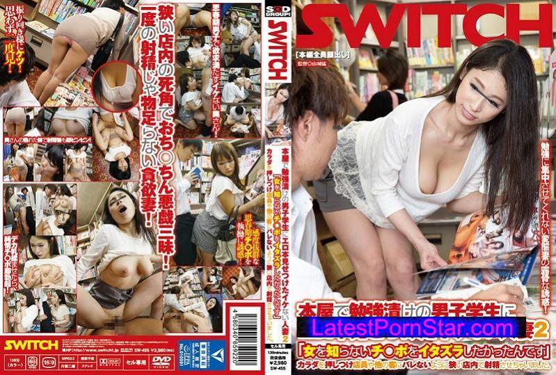 [SW-455] 本屋で勉強漬けの男子学生にエロ本見せつけたイケない人妻 2 「女を知らないチ○ポをイタズラしたかったんです」カラダを押しつけ店員や他の客にバレないように狭い店内で射精させちゃいました。