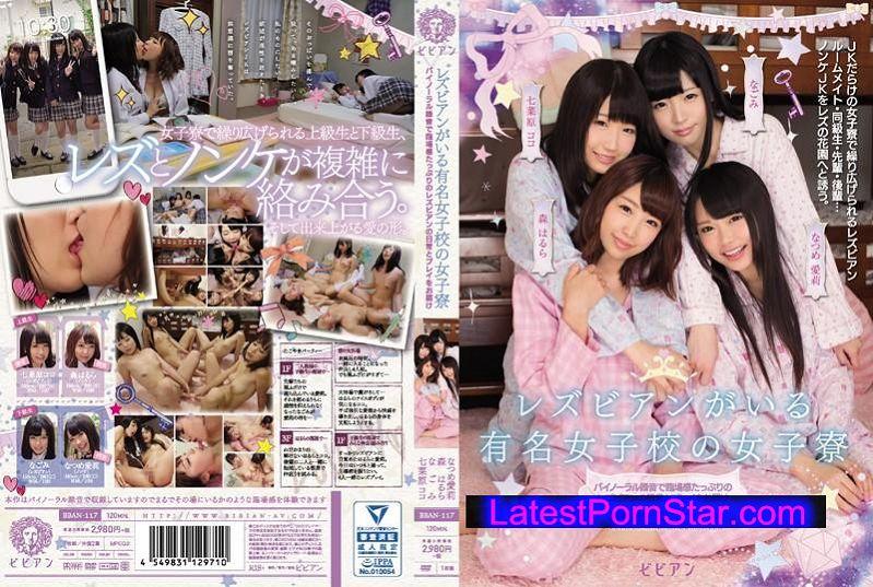 [BBAN-117] レズビアンがいる有名女子校の女子寮 バイノーラル録音で臨場感たっぷりのレズビアンの日常とプレイをお届け