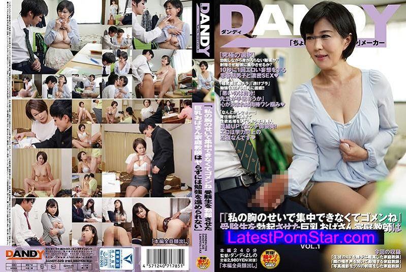 [DANDY-529] 「『私の胸のせいで集中できなくてゴメンね』 受験生を勃起させた巨乳おばさん家庭教師はヤらずには勉強を進められない」VOL.1