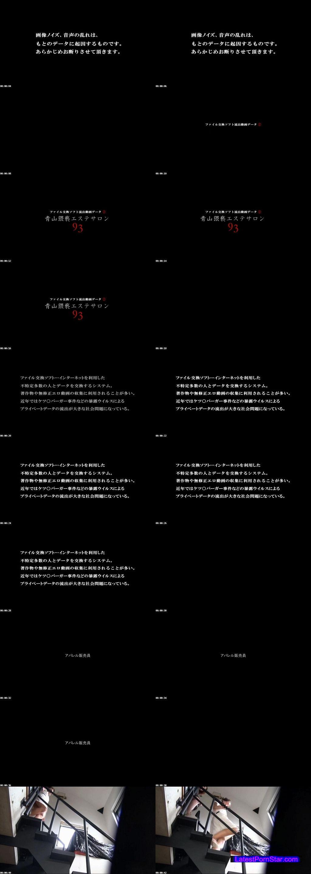 [GS-1621] 青山猥褻エステサロン 93