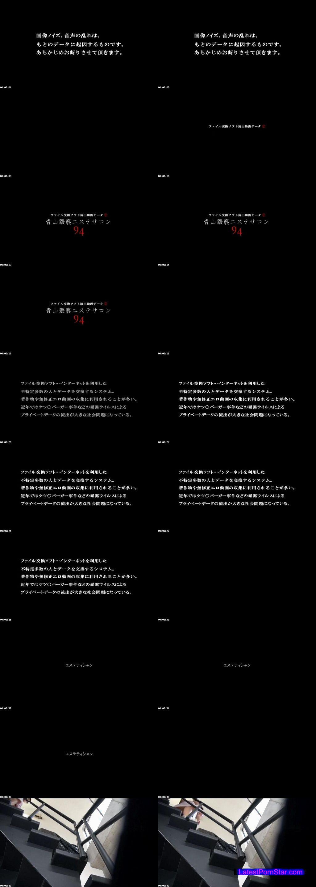 [GS-1634] 青山猥褻エステサロン94