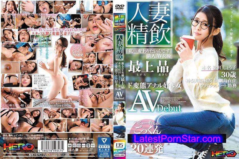 [HRRB-040] 人妻精飲 新人AV女優「最上晶」本名「松田しょう子さん」30歳 ド変態アナル好き女 AVDebut
