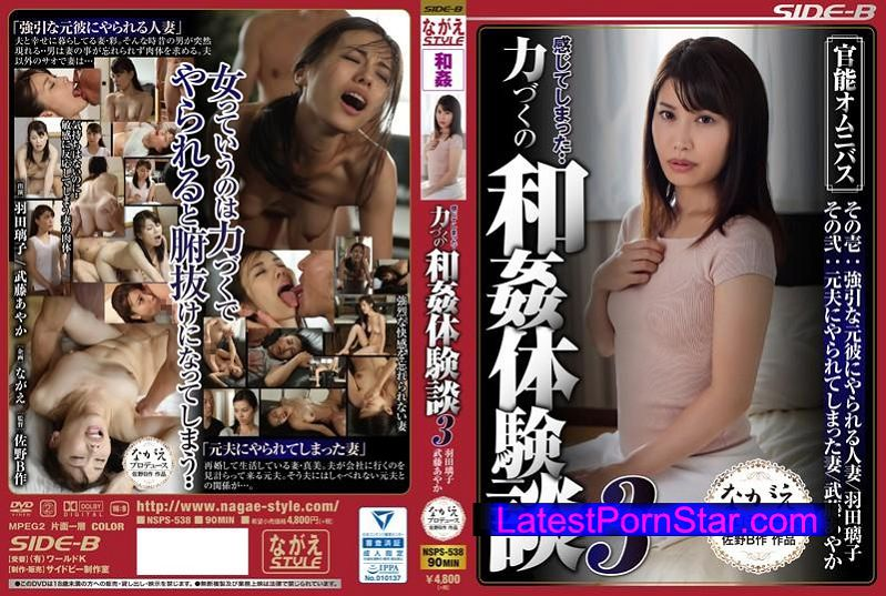 [NSPS-538] 感じてしまった・・ 力づくの和姦体験談3 羽田璃子 武藤あやか