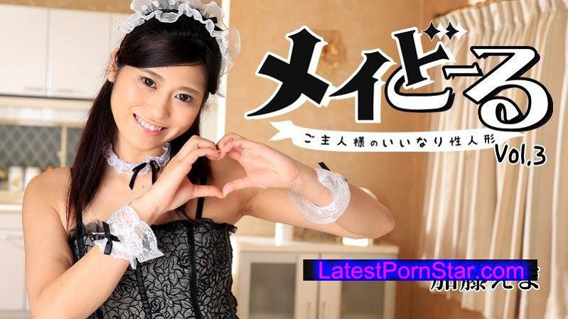 Heyzo 1376 加藤えま【かとうえま】 メイどーる Vo.3~ご主人様のいいなり性人形~