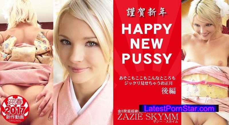 金8天国 1624 謹賀新年 HAPPY NEW PUSSY あそこもここもこんなところもジックリ見せちゃうお正月 後編 ZAZIE SKYMM / ザジー スカイム