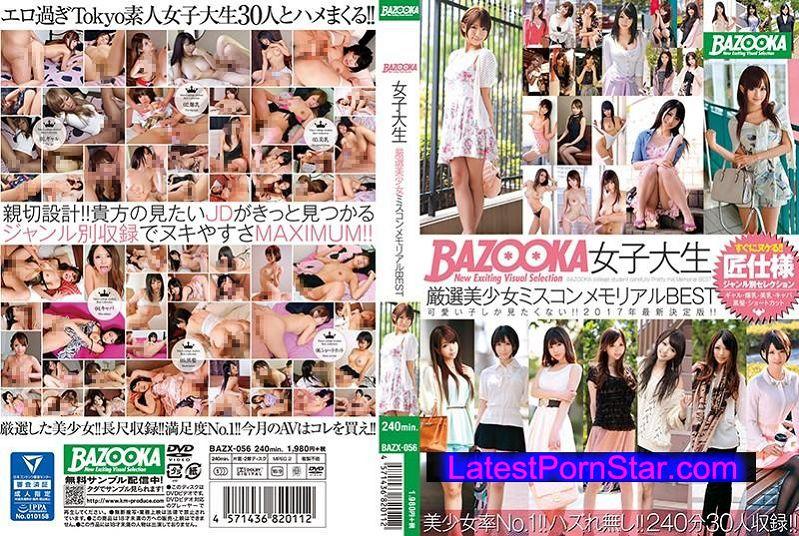 [BAZX-056] BAZOOKA女子大生厳選美少女ミスコンメモリアルBEST