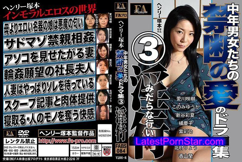 [FABS-084] ヘンリー塚本 中年男女たちの禁断の愛のドラマ集3 淫行