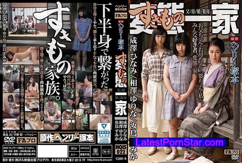 [HQIS-022] ヘンリー塚本原作 変態(すきもの)一家 父/母/娘/祖母