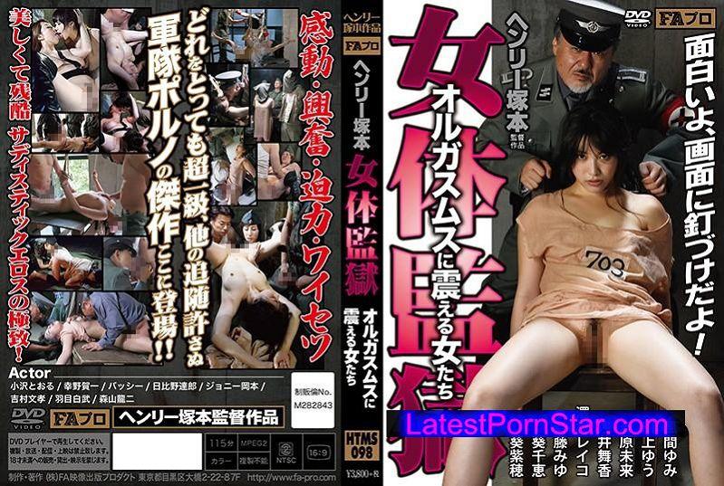 [HTMS-098] ヘンリー塚本 女体監獄 オルガスムスに震える女たち