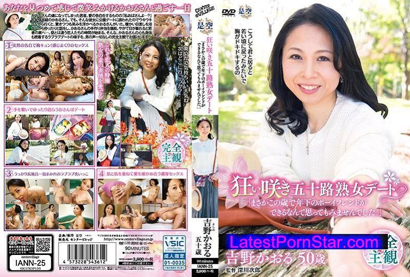 [IANN-25] 狂い咲き五十路熟女デート「まさかこの歳で年下のボーイフレンドができるなんて思ってもみませんでした。」 吉野かおる