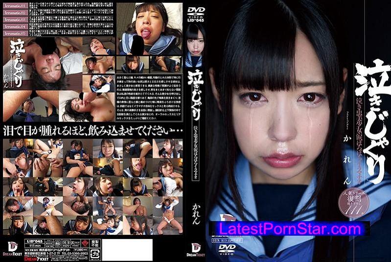 [LID-045] 泣きじゃくり 泣き虫美少女・涙ぼろぼろイラマチオ 咲坂花恋