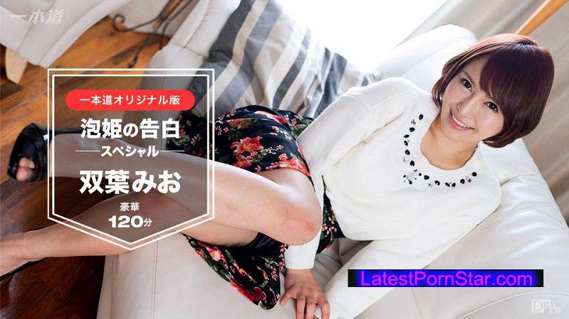 一本道 030117_491 双葉みお〜泡姫の告白 120分スペシャル版〜
