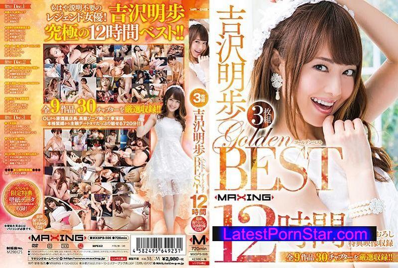 [MXSPS-506] 吉沢明歩 GOLDEN BEST 12時間 最新撮りおろし特典映像収録!