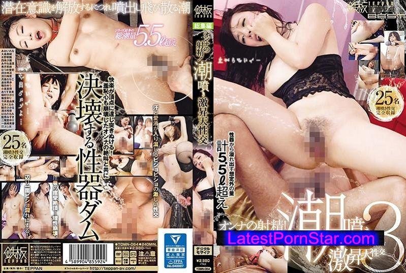 [TOMN-084] オンナの射精!潮噴き激昇天性交 3