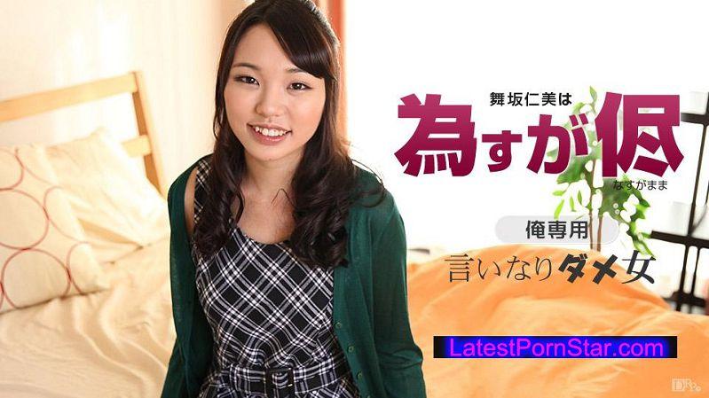 カリビアンコム 040117-406 舞坂仁美はなすがまま 舞坂仁美 -
