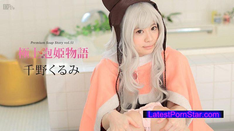 カリビアンコム 042217-418 極上泡姫物語 Vol.51 千野くるみ -