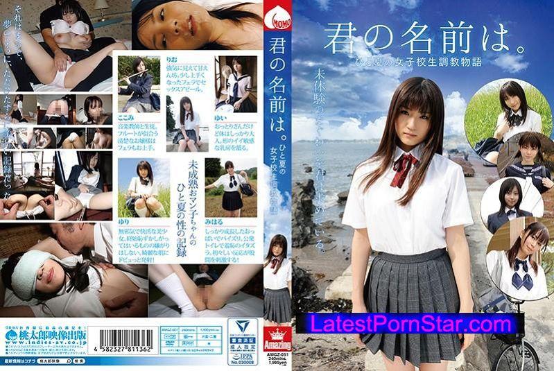 [AMGZ-051] 君の名前は。 ひと夏の女子校生調教物語