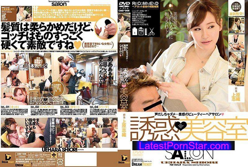 [CMD-006] 誘惑◆美容室 上原志織