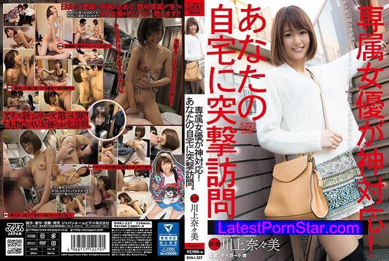 [HD][DVAJ-227] 専属女優が神対応!あなたの自宅に突撃訪問。 川上奈々美