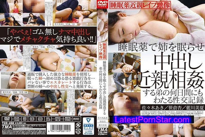 [T28-498] 睡眠薬で姉を眠らせ中出し近親相姦する弟の何日間にもわたる性交記録