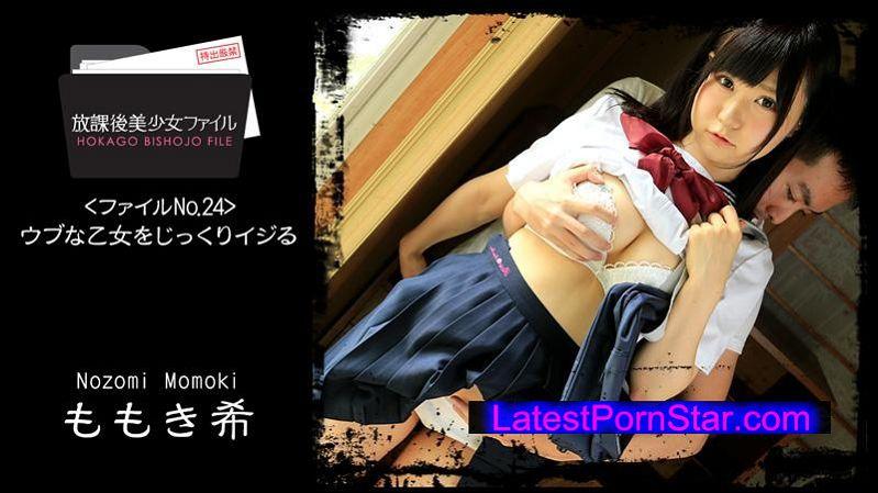 Heyzo 1454 放課後美少女ファイル No.24~ウブな乙女をじっくりイジる~