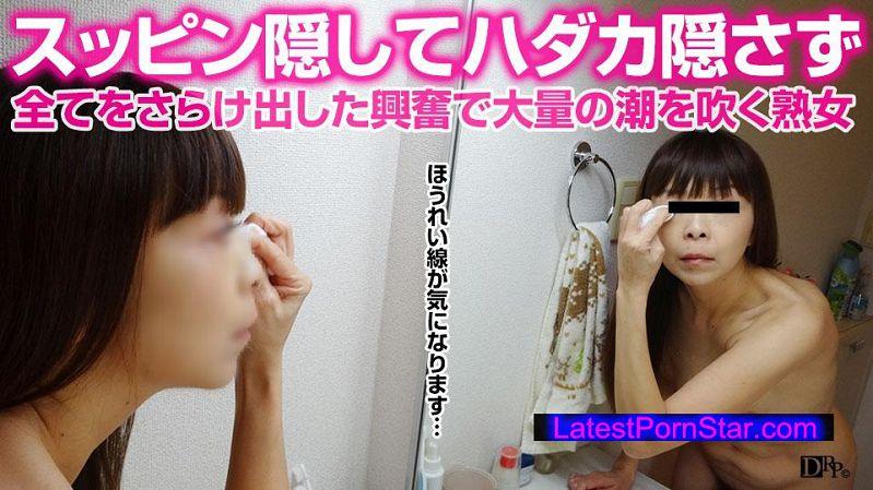 pacopacomama 041317_063 スッピン熟女 〜四十路のほうれい線〜