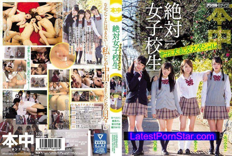 [HNDS-053] 絶対女子校生 中出し大乱交スペシャル