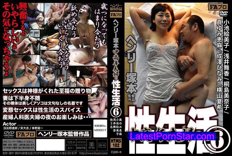 [HTMS-102] 中高年夫婦の性生活6