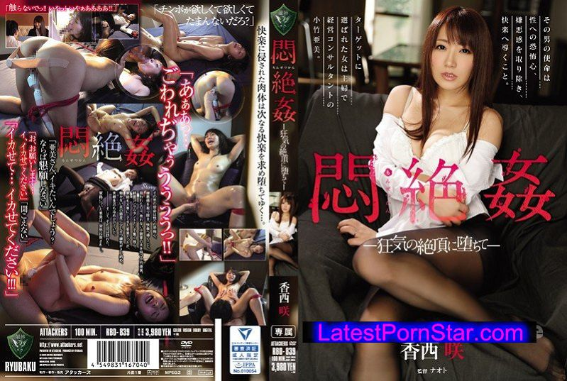 [RBD-839] 悶絶姦 ~狂気の絶頂に堕ちて~ 香西咲