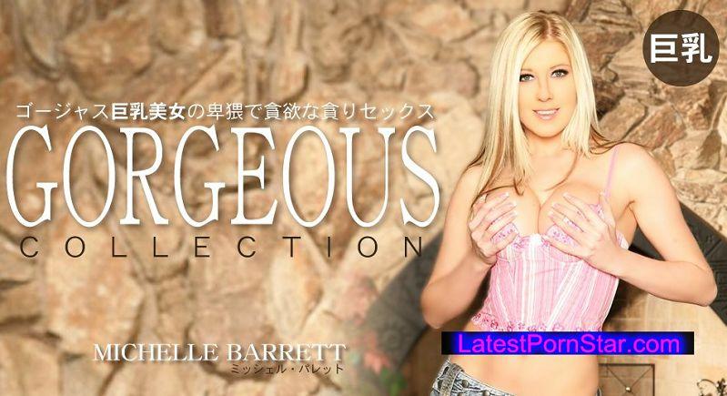 金8天国 Kin8tengoku 1702 GORGEOUS COLLECTION ゴージャス巨乳美女の卑猥で貧欲な貪りセックス!MICHELLE BARRETT / ミッシェル バレット