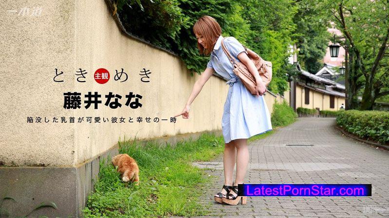 一本道 060117_534 ときめき〜微乳が可愛いおんな〜