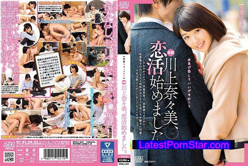 [DVAJ-241] 【恋愛ドキュメント】川上奈々美、恋活始めました。