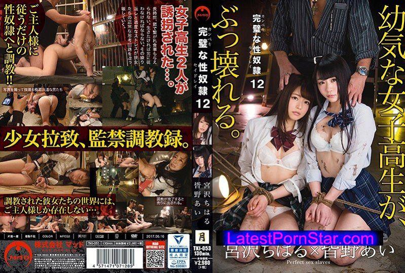 [TKI-053] 完璧な性奴隷 12