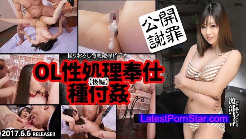 Tokyo Hot n1240 公開謝罪OL性処理奉仕種付姦【後編】