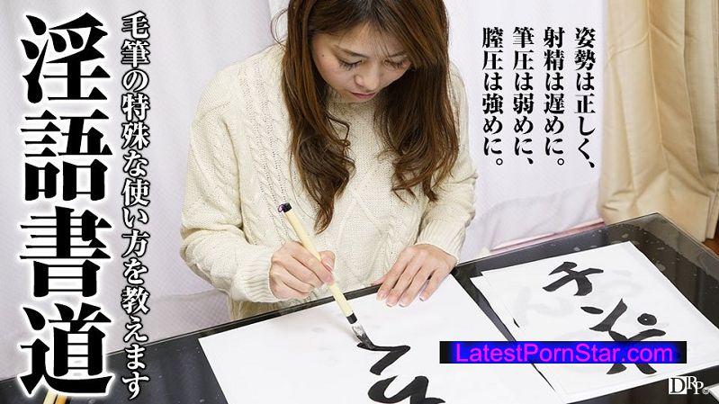 pacopacomama 062417_109 働く地方のお母さん 〜書道の先生編〜