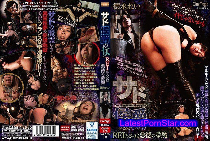 [HD][CMN-175] サド侯爵の女 REIあるいは悪徳の夢魔 徳永れい